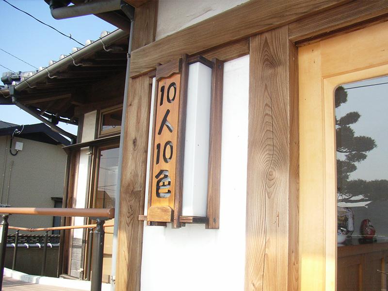玄関の看板