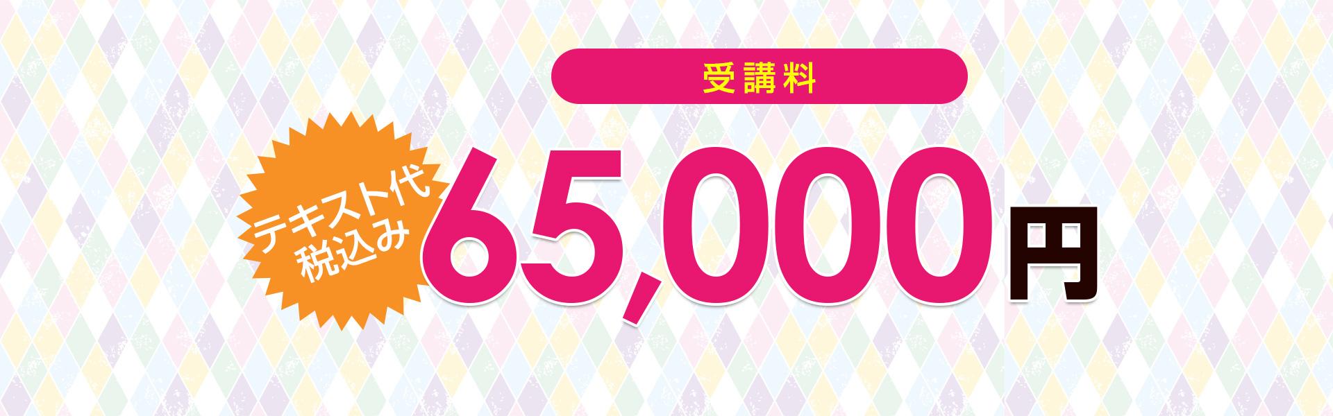受講料 テキスト・税込 65,000円