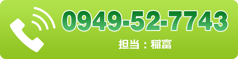 0949-52-7743