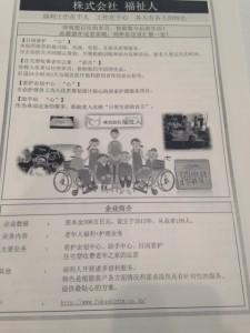 カタログ中国