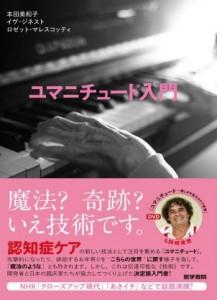 ★★ユマニチュード_カバー+オビ3